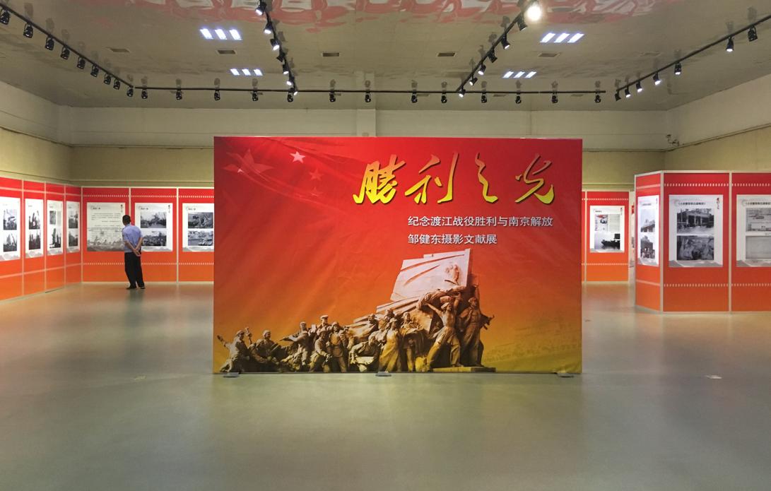 《胜利之光――纪念渡江战役胜利与南京解放邹健东摄影文献展》