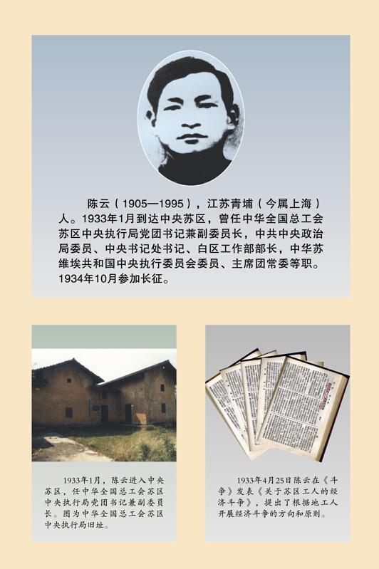 《陈云在中央苏区》展览