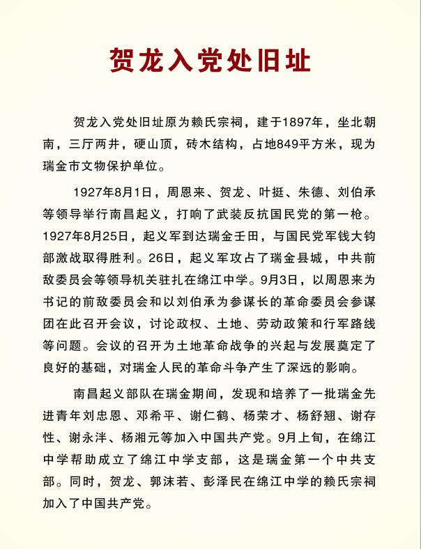 《贺龙入党处旧址史料展》