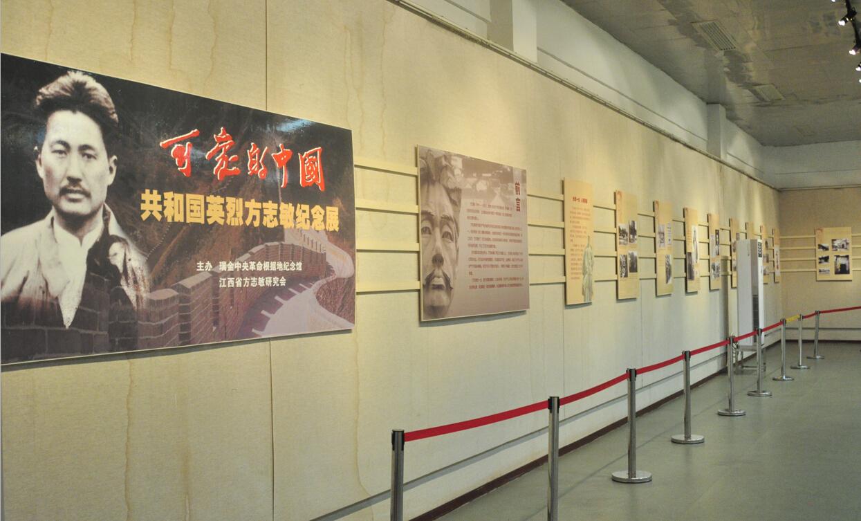《可爱的中国―共和国英烈方志敏纪念展》