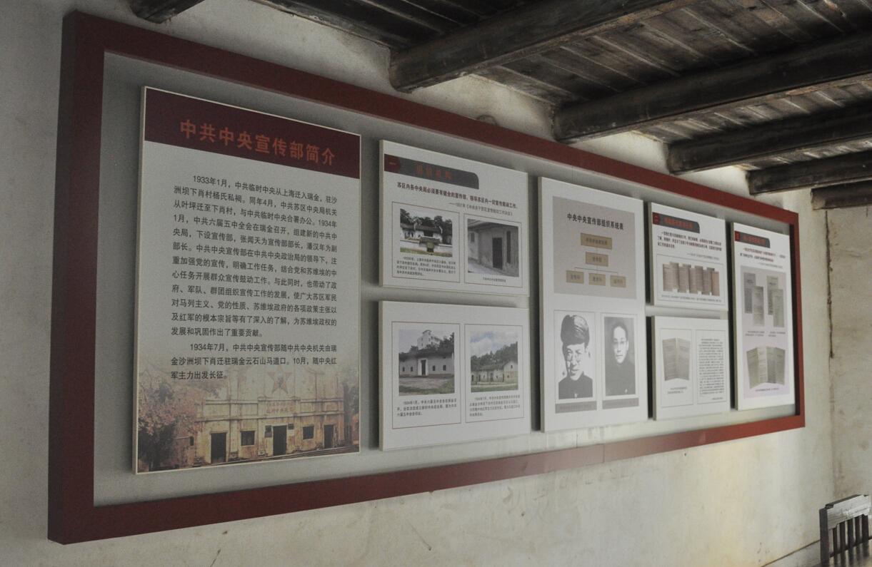 《中共中央宣传部旧址史料展》