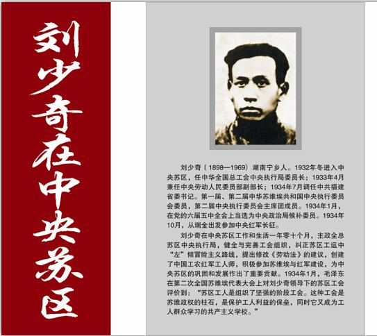 《刘少奇在中央苏区》