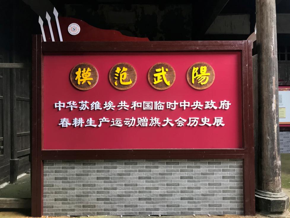 模范武阳――中华苏维埃共和国临时中央政府春耕生产运动赠旗大会历史展