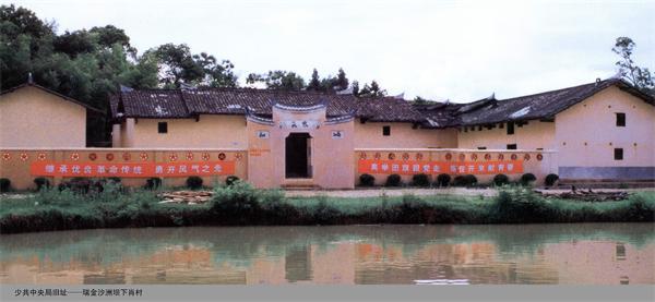 中国共产主义青年团(少共)中央局旧址