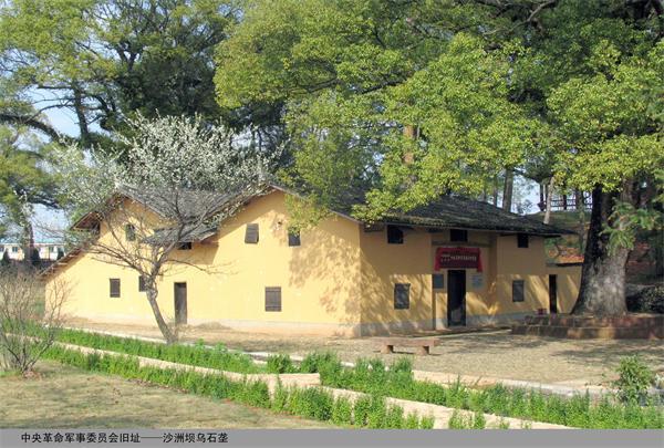 中央革命军事委员会旧址