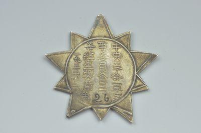 二等铜质红星奖章
