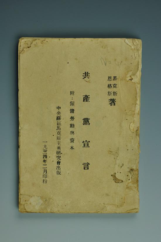马克思研究出版的共产党宣言