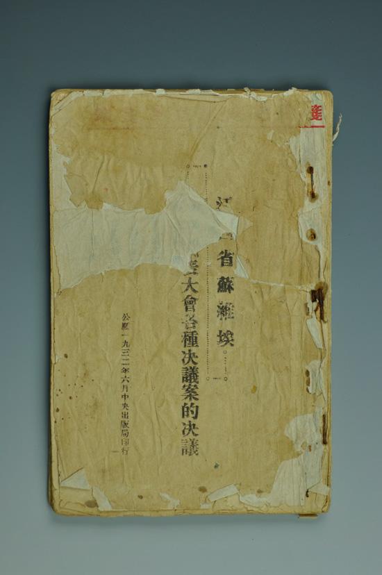 江西省苏维埃第一次工农兵代表大会的决议案