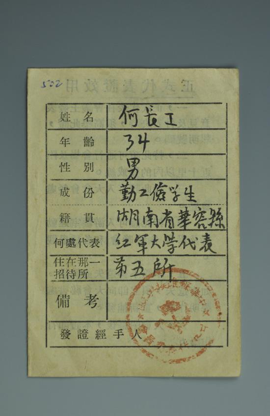 何长工出席中华苏维埃共和国第二次全国苏维埃代表大会正式代表证