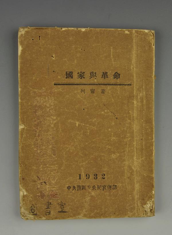 中央苏区中央局1932年出版的列宁著国家与革命