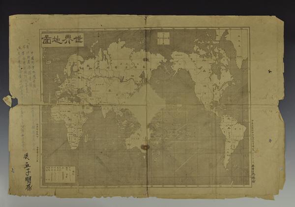 中央政府教育部制中央印刷厂印世界地图