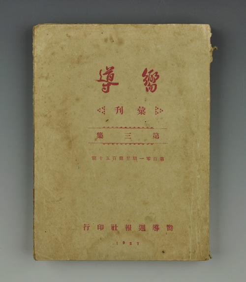 向导周报社1924年印行的向导汇刊第二集