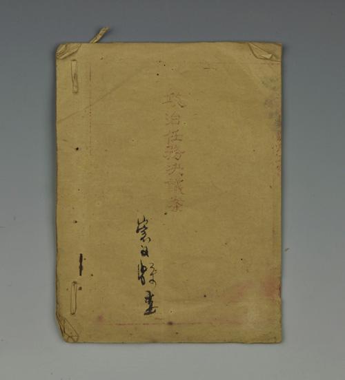 中共崇义县委1932年2月14日印发的《政治任务决议案》