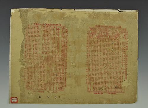中共瑞金县委1932年5月20日出版的瑞金红旗25期
