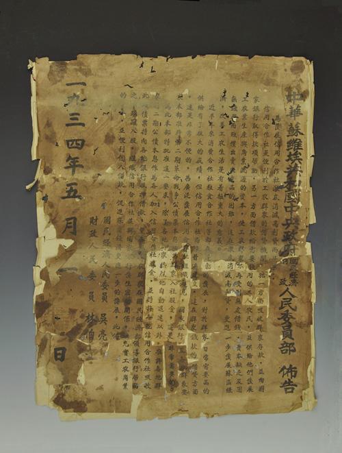 中华苏维埃共和国中央政府国民经济、财政人民委员部布告