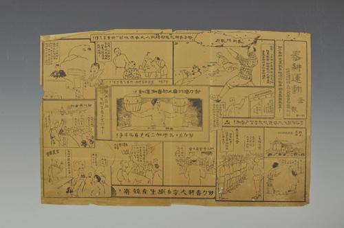 中华苏维埃中央政府土地人民委员部1933年2月15日出版的春耕运动画报第一期